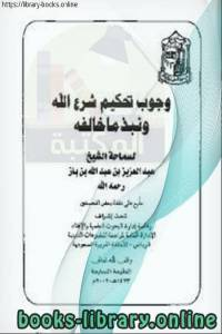 قراءة و تحميل كتاب وجوب تحكيم شرع الله ونبذ ما خالفه PDF