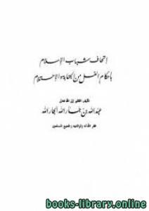 قراءة و تحميل كتاب اتحاف شباب الإسلام بأحكام الغسل من الجنابة و الاحتلام PDF