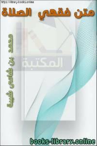 قراءة و تحميل كتاب متن فقهي  الصلاة PDF