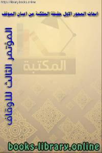 قراءة و تحميل كتاب أبحاث (1) المحور الأول حقيقة الملكية من أعيان الوقف PDF