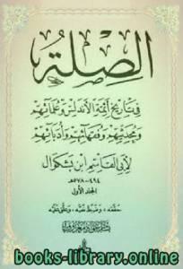قراءة و تحميل كتاب الصلة في تاريخ أئمة الأندلس وعلمائهم ومحدثيهم وفقهائهم وأدبائهم الجزء 1 PDF