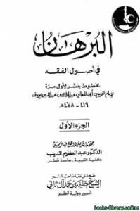 قراءة و تحميل كتاب البرهان في أصول الفقه PDF