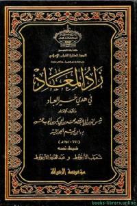 قراءة و تحميل كتاب زاد المعاد في هدي خير العباد pdf PDF
