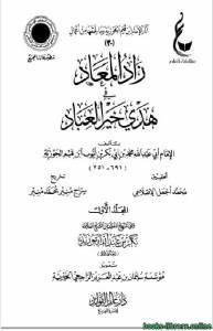قراءة و تحميل كتاب زاد المعاد في هدي خير العباد (ط. مجمع الفقه) ج1 PDF