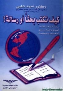قراءة و تحميل كتاب كيف تكتب بحثاً أو رسالة PDF
