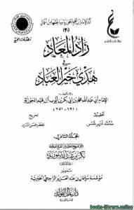 قراءة و تحميل كتاب زاد المعاد في هدي خير العباد (ط. مجمع الفقه) ج2 PDF