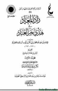 قراءة و تحميل كتاب زاد المعاد في هدي خير العباد (ط. مجمع الفقه) ج3 PDF