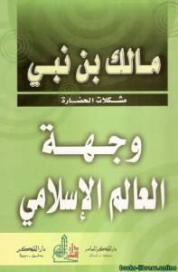 قراءة و تحميل كتاب مشكلات الحضارة وجهة العالم الاسلامي .. PDF