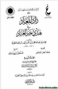 قراءة و تحميل كتاب زاد المعاد في هدي خير العباد (ط. مجمع الفقه) ج4 PDF