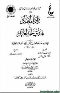 قراءة و تحميل كتاب زاد المعاد في هدي خير العباد (ط. مجمع الفقه) ج5 PDF