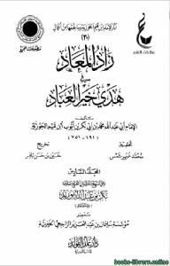 قراءة و تحميل كتاب زاد المعاد في هدي خير العباد (ط. مجمع الفقه) ج6 PDF