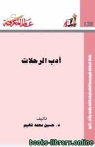 قراءة و تحميل كتاب ادب الرحلات PDF
