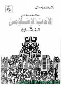 قراءة و تحميل كتاب مقدمة فى الادب الاسلامى المقارن PDF