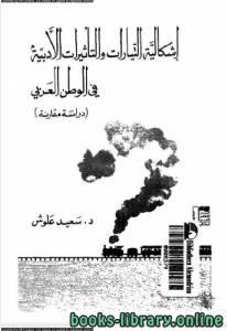 قراءة و تحميل كتاب اشكالية التيارات والتاثيرات الادبية فى العالم العربي دراسة  مقارنة PDF