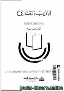 قراءة و تحميل كتاب الادب المقارن PDF