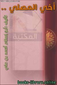 قراءة و تحميل كتاب أخي المصلي .. PDF