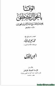 قراءة و تحميل كتاب الوفا بأحوال المصطفى ج1 PDF