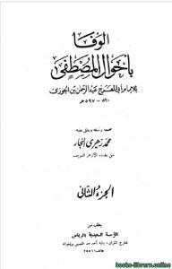 قراءة و تحميل كتاب الوفا بأحوال المصطفى ج2 PDF