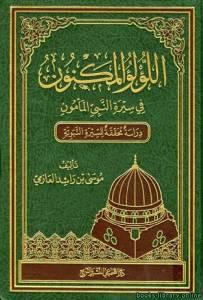 قراءة و تحميل كتاب اللؤلؤ المكنون في سيرة النبي المأمون صلى الله عليه وسلم PDF