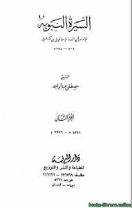 قراءة و تحميل كتاب السيرة النبوية الجزء الثاني: الهجرة إلى الحبشة - 2 هـ PDF