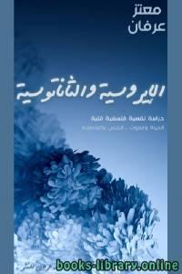 قراءة و تحميل كتاب الإيروسية والثاناتوسية PDF