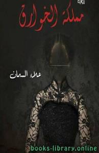 قراءة و تحميل كتاب مملكة الخوارق PDF