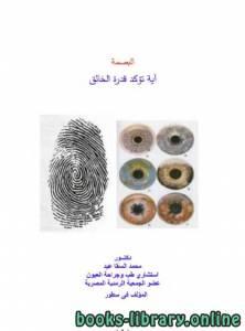 قراءة و تحميل كتاب البصمة آية تؤكد قدرة الخالق PDF