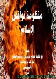 قراءة و تحميل كتاب منظومة نواقض الإسلام PDF
