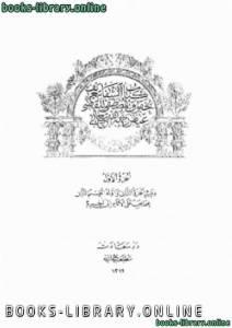 قراءة و تحميل كتاب  الشفا بتعريف حقوق المصطفى  PDF
