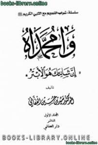 قراءة و تحميل كتاب  وامحمداه إن شانئك هو الأبتر مجلد 1 PDF