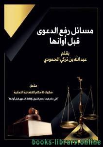 قراءة و تحميل كتاب مسائل رفع الدعوى قبل أوانها PDF