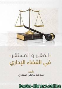 قراءة و تحميل كتاب المقرر والمستقر في القضاء الإداري PDF