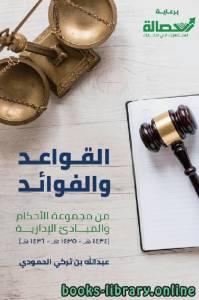 قراءة و تحميل كتاب القواعد و الفوائد من مجموعة الأحكام و المبادئ الإدارية لعام ( 1434 هـ - 1435 هـ - 1436 هـ ) PDF