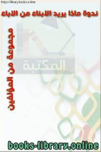 قراءة و تحميل كتاب ندوة ماذا يريد الأبناء من الآباء PDF