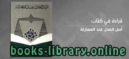 قراءة و تحميل كتاب أصل العدل عند المعتزلة PDF