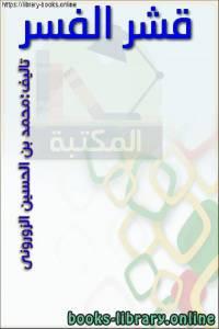 قراءة و تحميل كتاب  قشر الفسر PDF