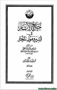 قراءة و تحميل كتاب جامع الآثار في السير ومولد المختار الجزء الاول PDF