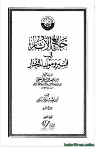 قراءة و تحميل كتاب جامع الآثار في السير ومولد المختار الجزء الثاني  PDF