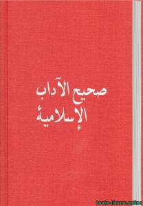 قراءة و تحميل كتاب صحيح الآداب الإسلامية PDF