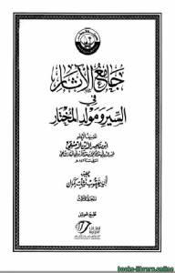 قراءة و تحميل كتاب جامع الآثار في السير ومولد المختار الجزء الثالث PDF