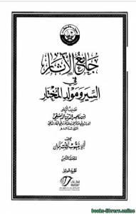 قراءة و تحميل كتاب جامع الآثار في السير ومولد المختار الجزء الثامن  PDF