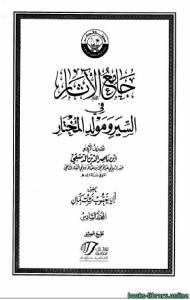 قراءة و تحميل كتاب جامع الآثار في السير ومولد المختار الجزء السادس PDF