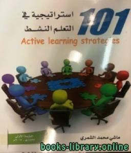 قراءة و تحميل كتاب 101 إستراتيجية في التعلم النشط PDF