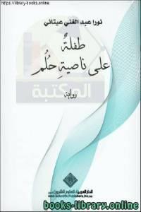 قراءة و تحميل كتاب طفلة علي ناصية حلم PDF