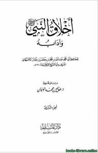 قراءة و تحميل كتاب  أخلاق النبي وآدابه صلى الله عليه وسلم (ت: الونيان) ج2 PDF