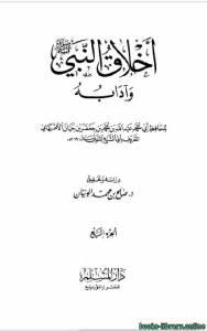 قراءة و تحميل كتاب أخلاق النبي وآدابه صلى الله عليه وسلم (ت: الونيان) ج4 PDF