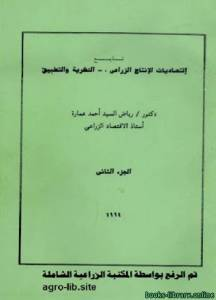 قراءة و تحميل كتاب إقتصاديات الإنتاج الزراعي - النظرية والتطبيق - الجزء الثاني PDF
