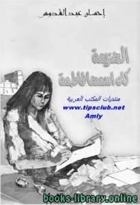 قراءة و تحميل كتاب الهزيمة كان اسمها فاطمة PDF
