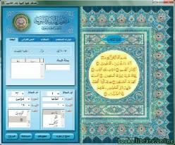 قراءة و تحميل كتاب مصحف المدينة النبوية للنشر الحاسوبي PDF
