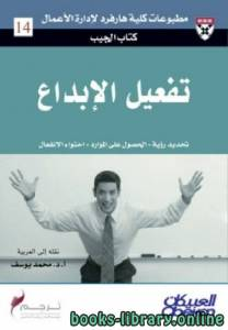 قراءة و تحميل كتاب تفعيل الإبداع كومار نوشر  PDF